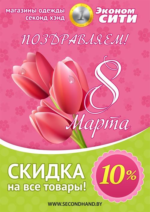 ЭС-плакат-8марта-v2