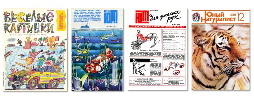 журналы детства 2
