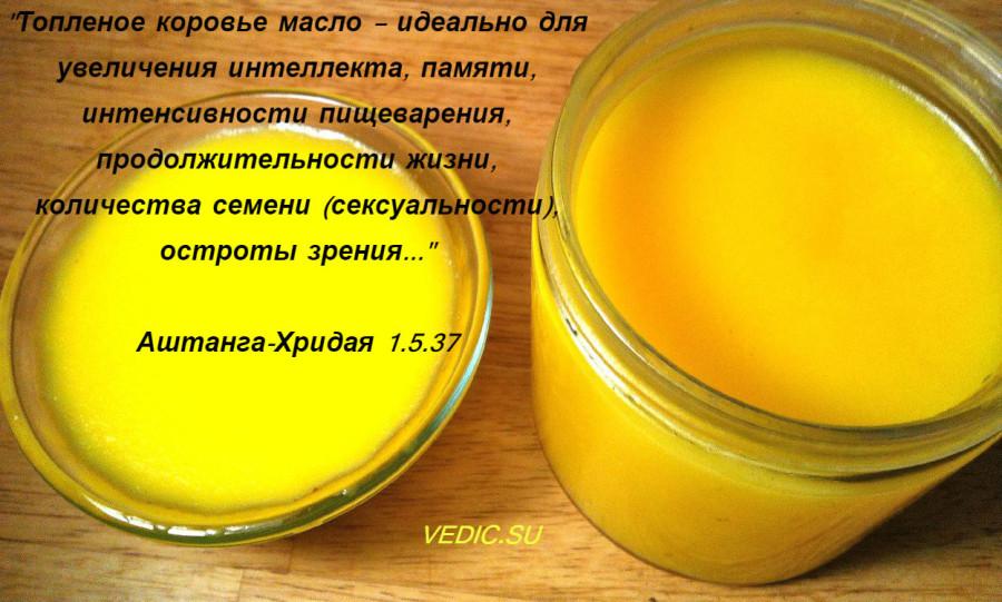 Топленое масло применение