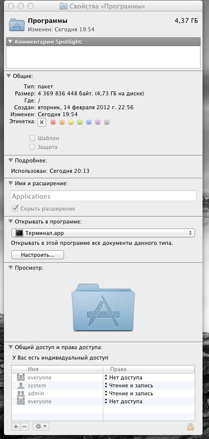 Снимок экрана 2013-08-25 в 20.14.05