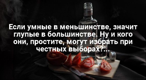 Когда человеку больше нечем гордиться - он начинает гордиться тем, что не пьет и не курит...