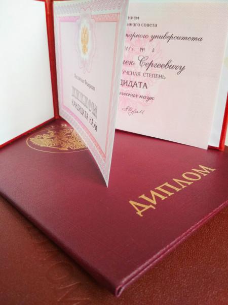 корочки дипломов о психологическом образовании