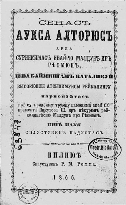 Auksa_altorius_cirillics