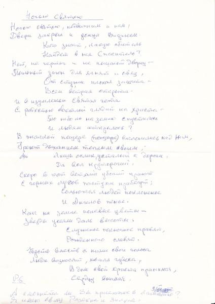 Peregudova_rukopis'