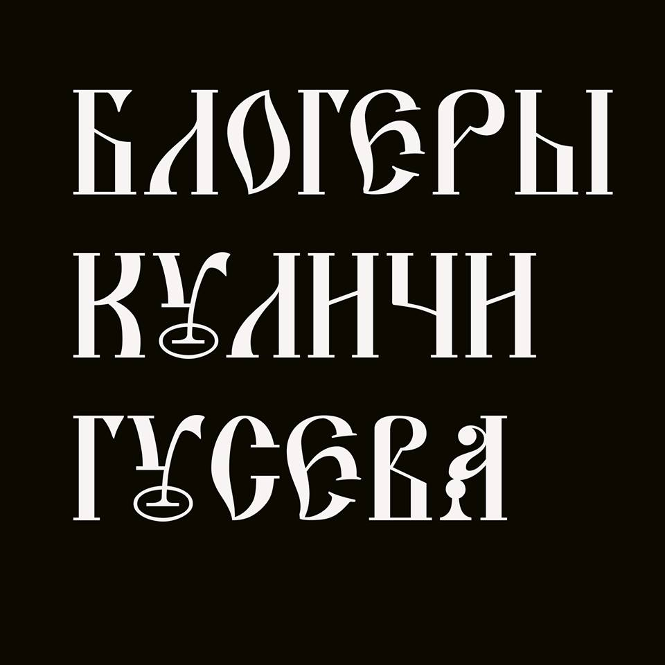 Блогеры Гусева Куличи