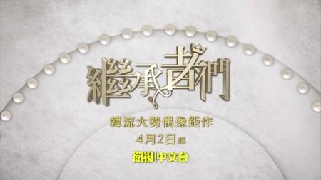 繼承者們-衛視中文台-31
