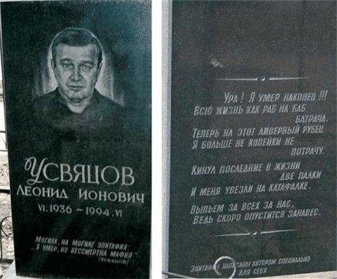 Усвяцов Леонид Ионович