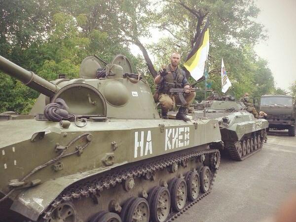 На Киев!