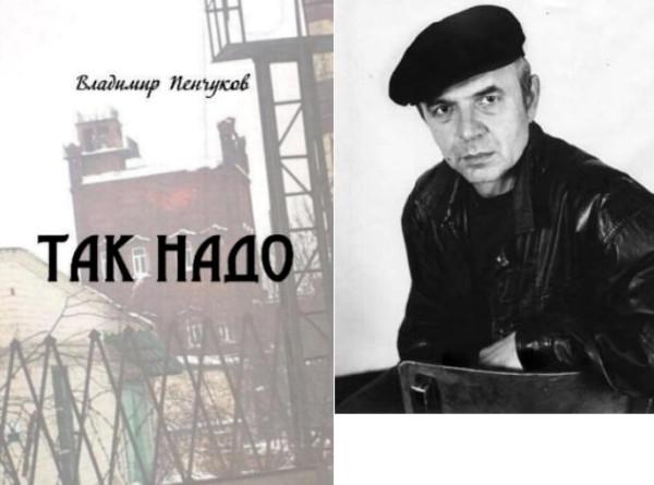 pen4ukov