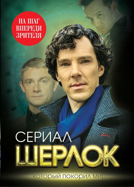 О Шерлоке... 2375_900