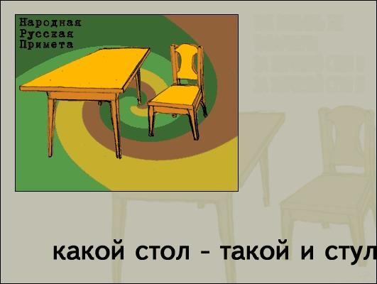 kakoj_stol-takoj_i_stul
