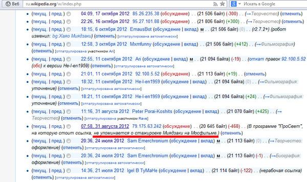 6_Wiki-31.08.2012