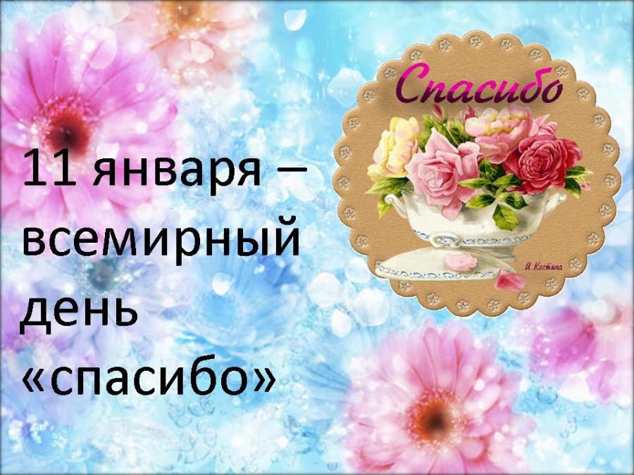 Сегодня Международный день «спасибо»...: edo_tokyo ...