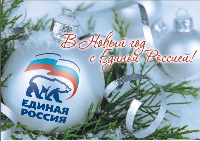 Открытки единая россия с новым годом, бант