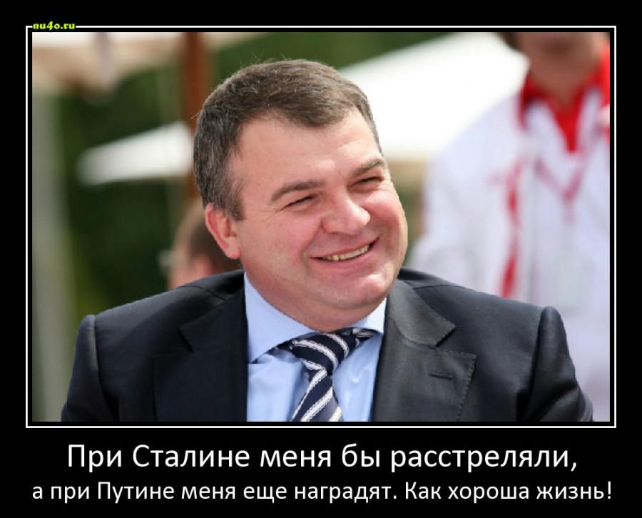 При Сталине меня бы растсреляли, а при Путине меня еще наградят. Как хороша жизнь!