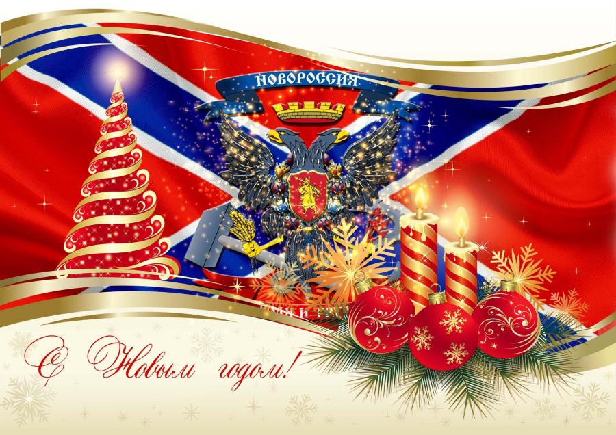 поздравление новым годом для военных своей нестандартной внешности