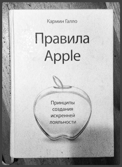 Правила Apple