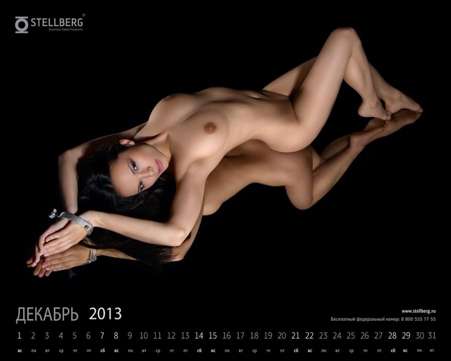 весь календарь