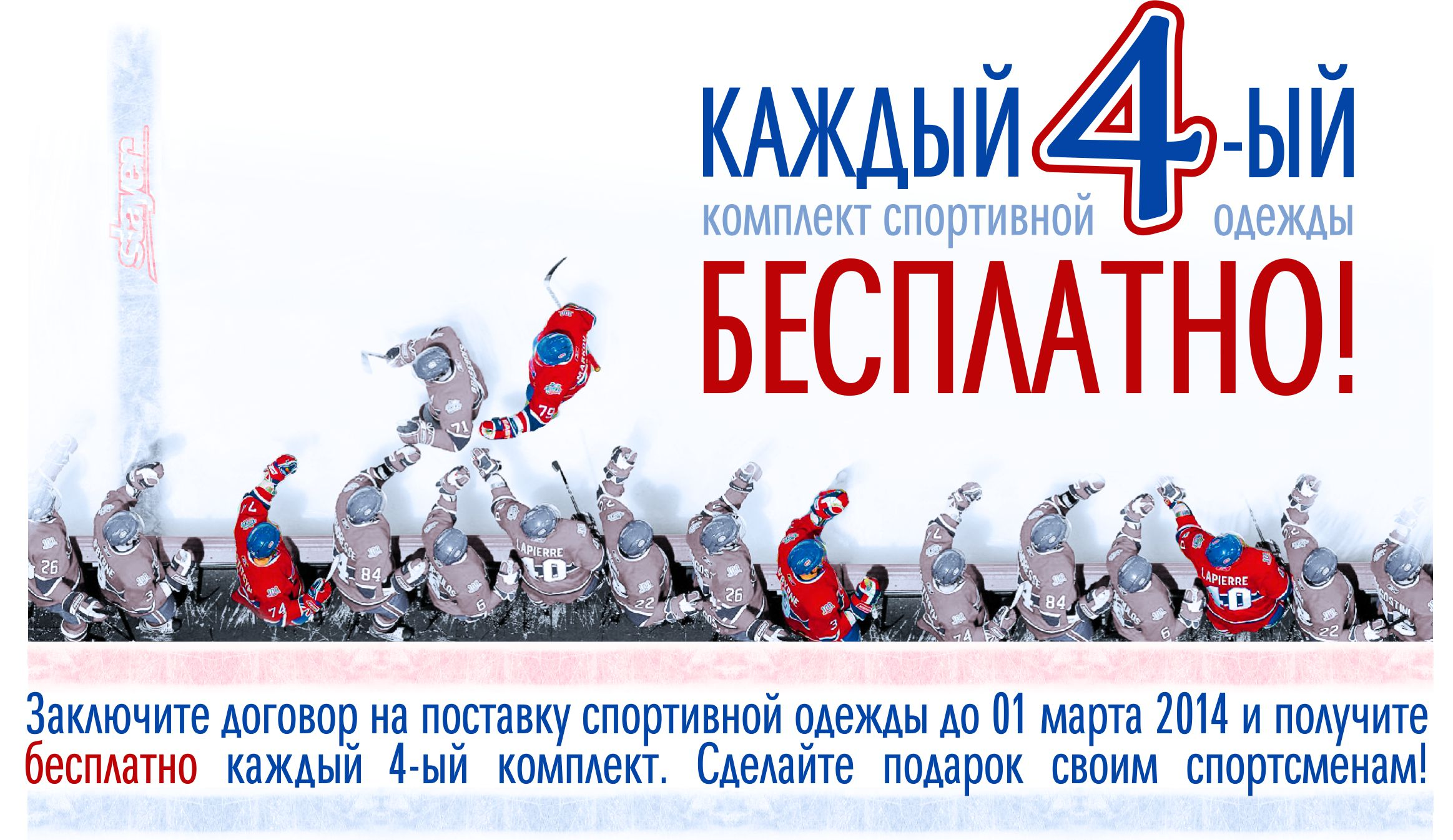 хоккей_ комплект