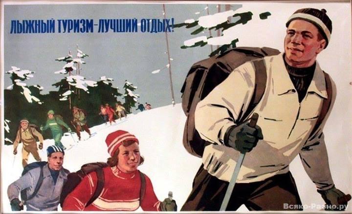 Лыжные плакаты
