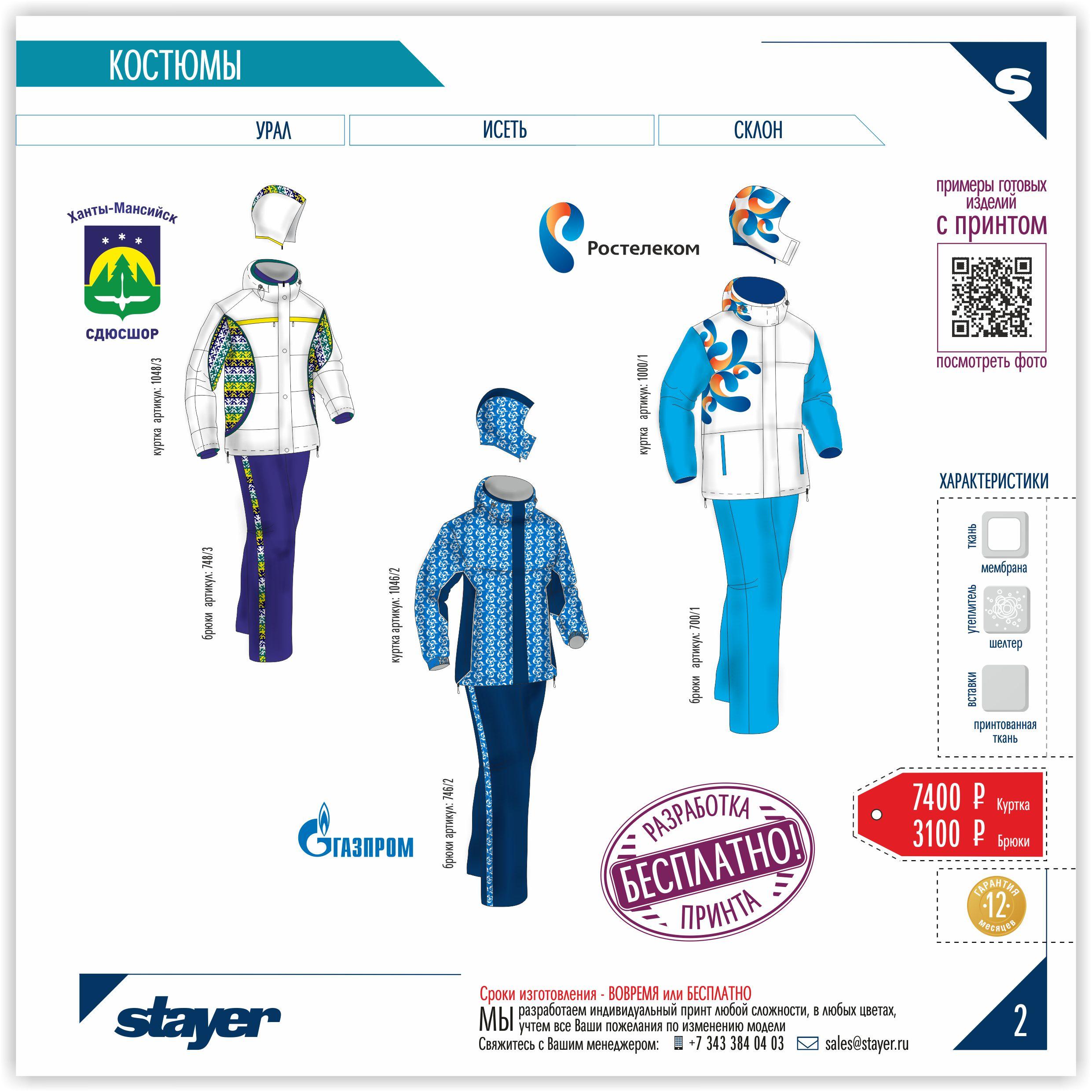 страница каталога принтованные утепленные костюмы