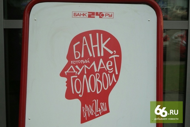 bank24.ru думает головой