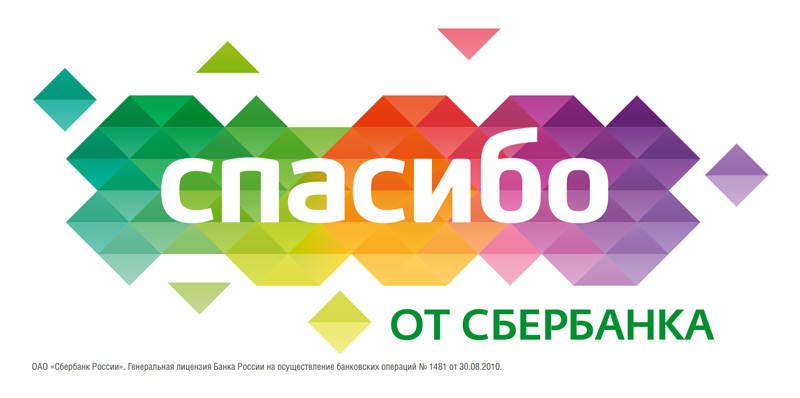 spasibo_Sberbank