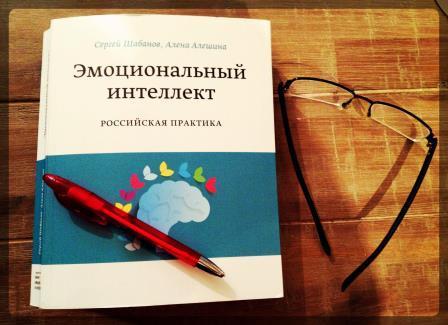 Сергей Шабанов, Алена Алешина. Эмоциональный интеллект