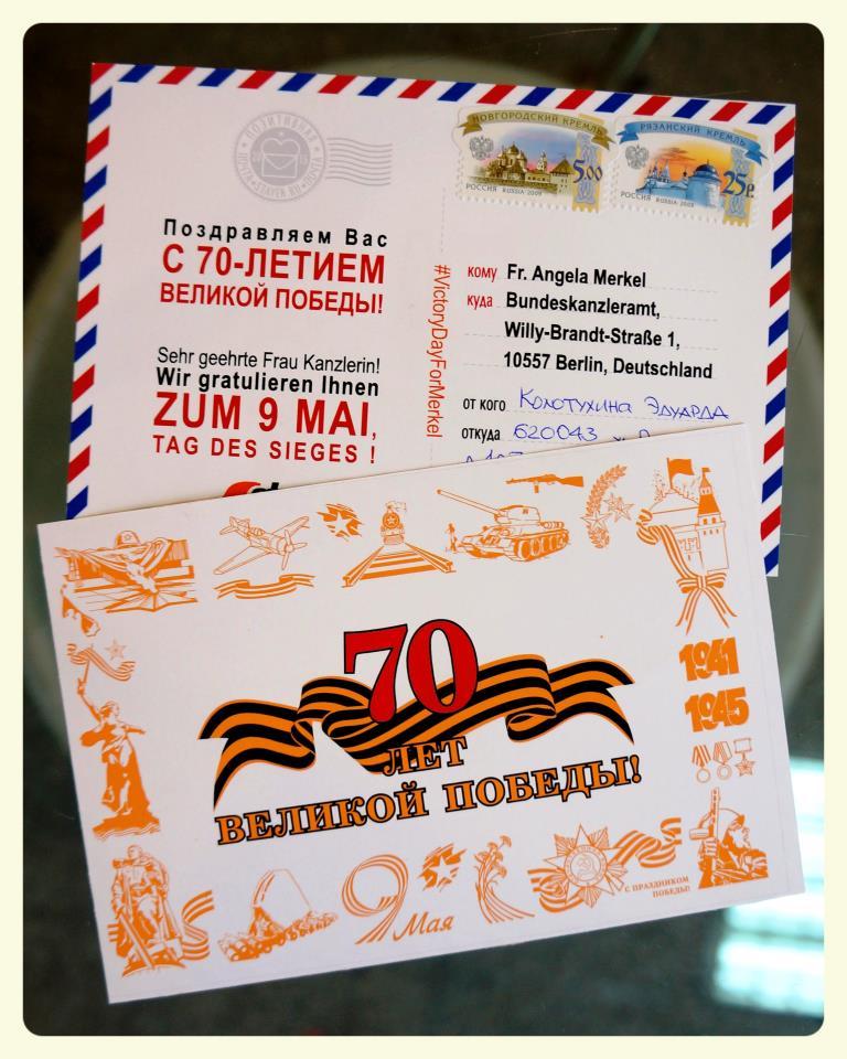 Открытка 70 лет Победы