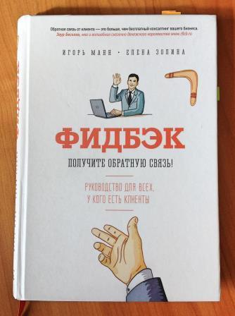 Игорь Манн и Елена Золина. Фидбэк. Получите обратную связь