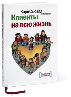 """""""КЛИЕНТЫ НА ВСЮ ЖИЗНЬ"""""""