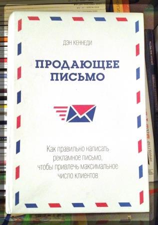 Дэн Кеннеди. Продающее письмо. Как правильно написать рекламное письмо, чтобы привлечь максимальное число клиентов