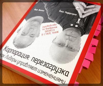 Йонас Риддерстрале, Марк Вилкокс. Корпорация: перезагрузка. Как Лидеры управляют изменениями