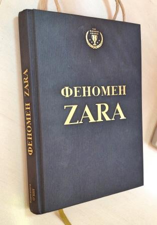 Ковадонга О'Ши. Феномен Zara