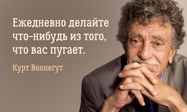 писатель-сатирик Курт Воннегут
