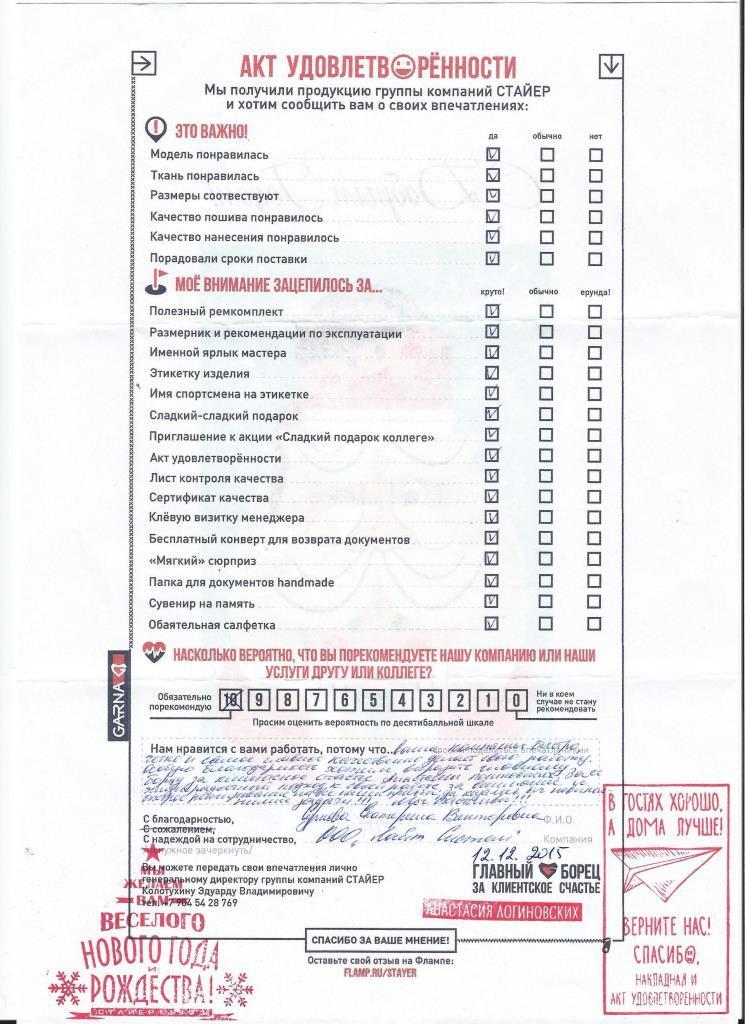 ООО Лайт Систем