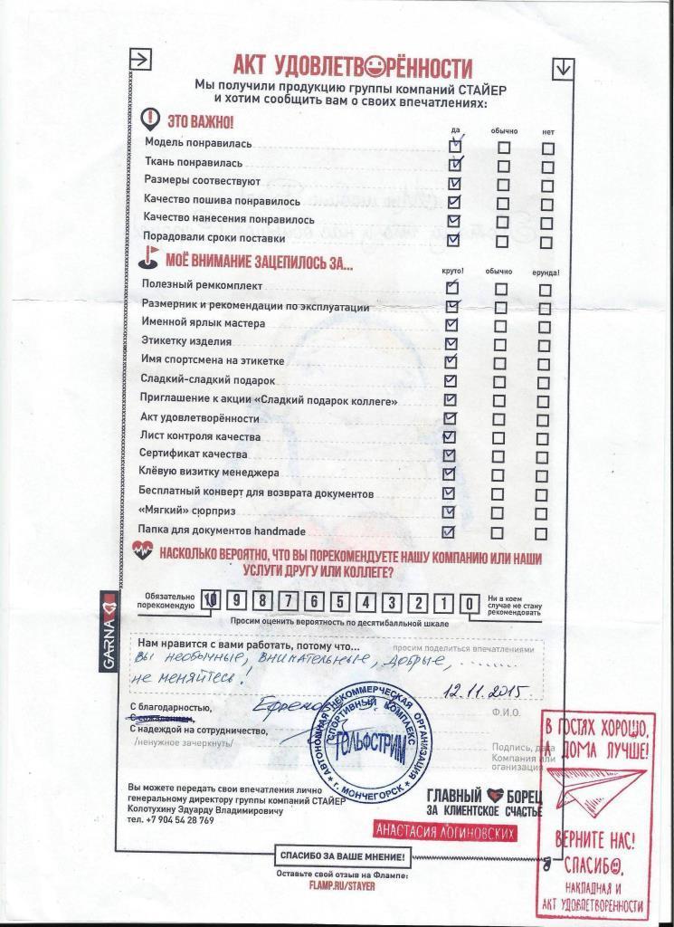 СК Гольфстрим