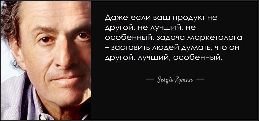 Zyman Sergio