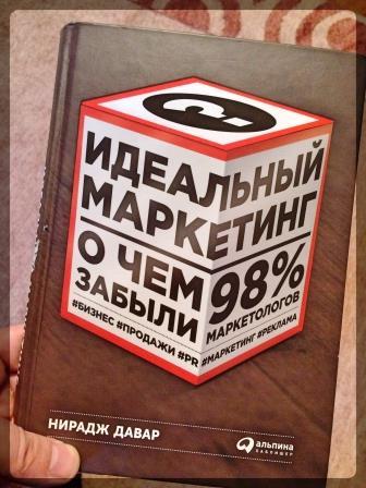 Нирадж Давар. Идеальный маркетинг: О чём забыли 98% маркетологов
