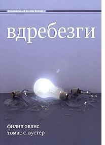 Эванс Ф., Вустер Т.С. Вдребезги. Новая информационная экономика и трансформация бизнес-стратегий.
