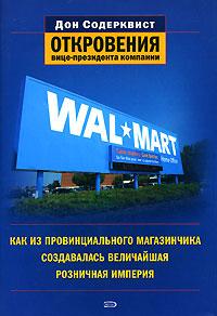 ДОН СОДЕРКВИСТ WAL-MART