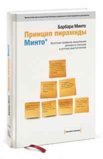"""Барбара Минто """"Золотые правила Гарварда и McKinsey. Правила магической пирамиды для делового письма"""""""