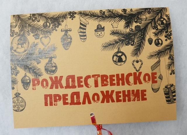 рождественское предложение