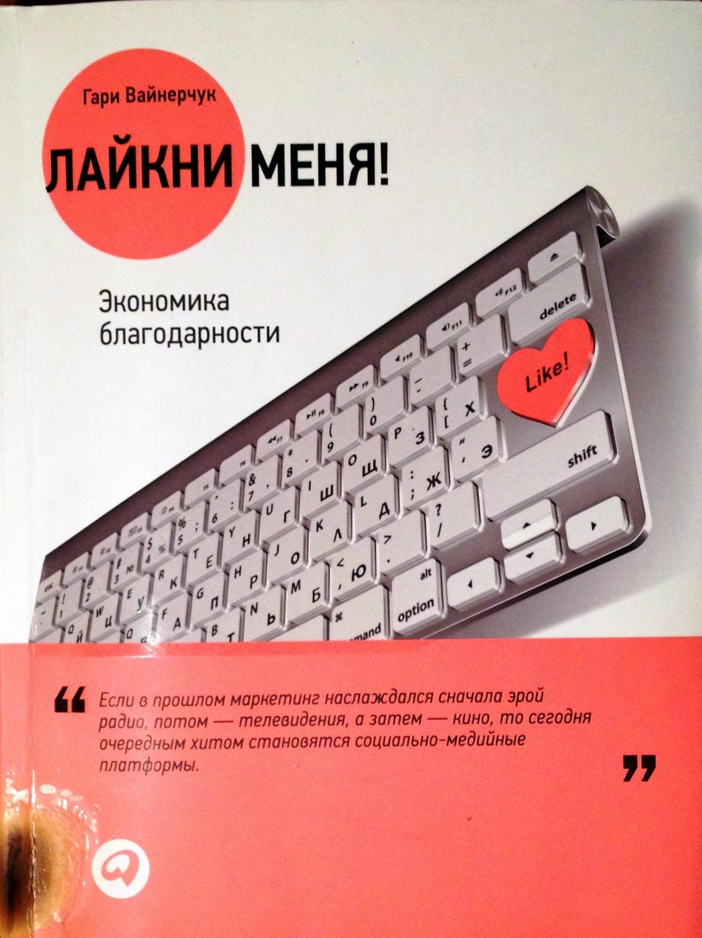 Гари Вайнерчук Лайкни Меня Скачать