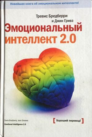Тревис Бредберри и Джин Гривз. Эмоциональный интеллект 2.0