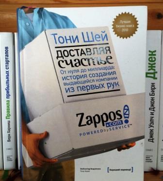 скачать книгу доставляя счастье epub