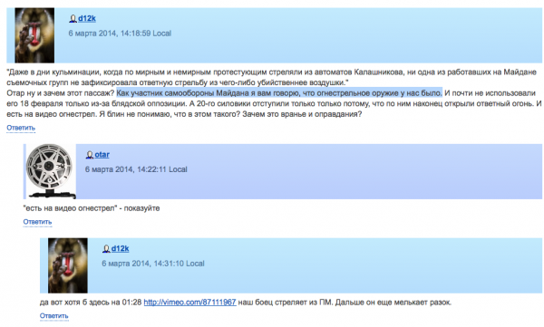 Снимок экрана 2014-03-06 в 16.41.52