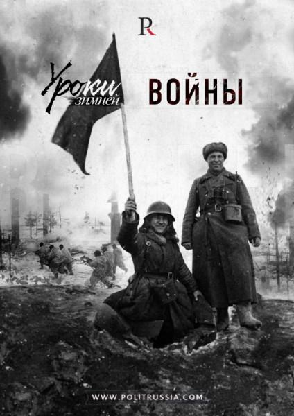 sovetsko-finskaya-voyna-i-evromaydan-816-45069
