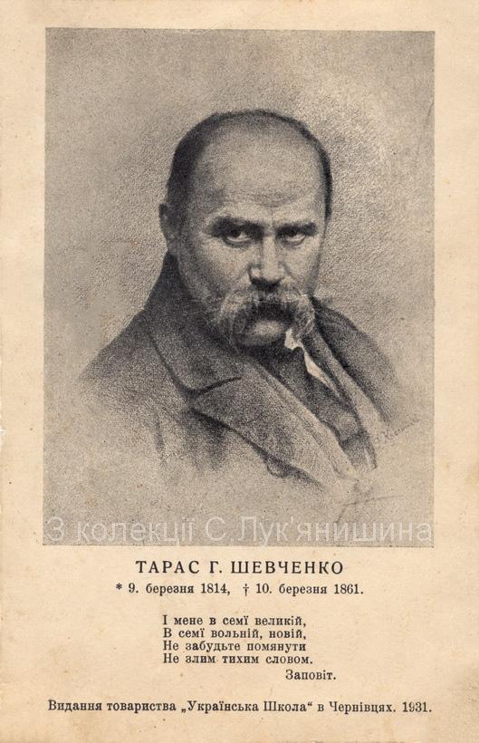 Shewczenko