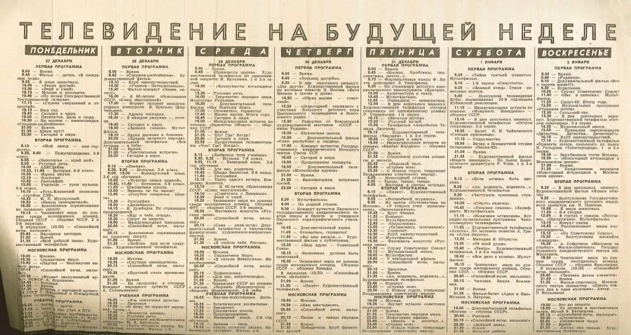Телепрограмма 1982-83